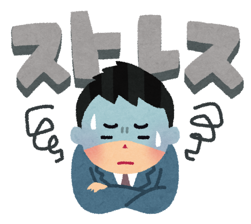 日常生活のストレス
